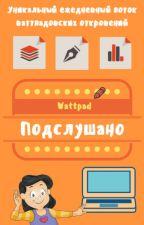 Подслушано | Wattpad Part 3 by Podslushano