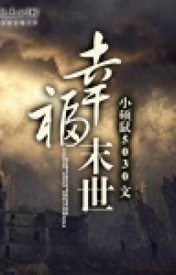 Đọc truyện Hạnh phúc mạt đời - Unfull (1-112)