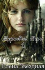 Мертвые игры 3 Елена Звездная  by kseniya999999999999