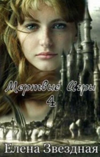 Мертвые игры 3 Елена Звездная