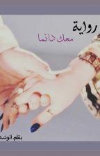معك دائما by novels_anosha