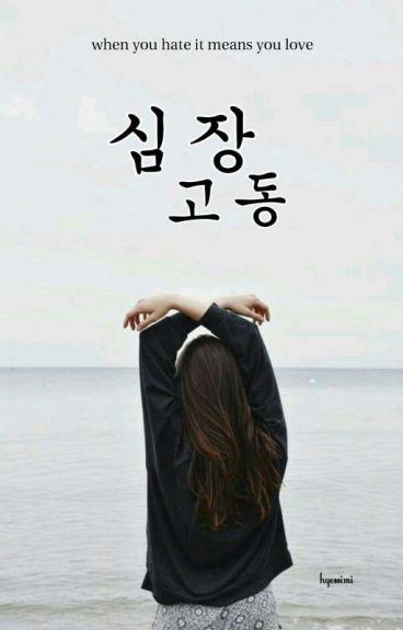 Simjang Godong (심장고동)