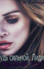Будь сильной, Лидия ! by -Anonymous_-A