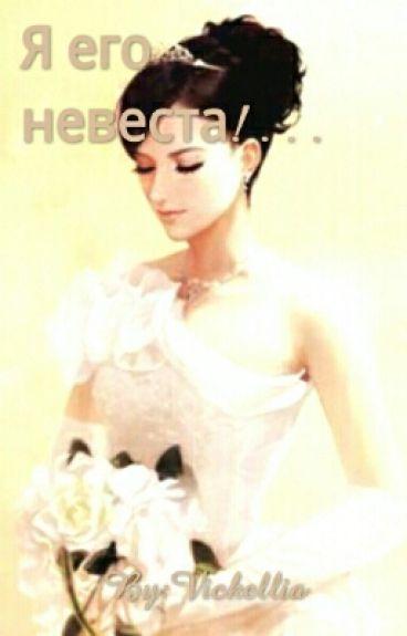Я его невеста!...
