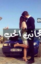 مجانين الحب by queenn95_re