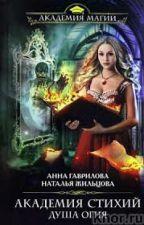 Академия Стихий: Душа огня by Vasilisanada