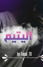 اليتيم by Faisal_70
