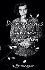 Dangerous อันตรายรักกับดักลวงตา by HPrangPsr