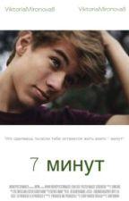 7 минут/7 minutes  by ViktoriaMironova8