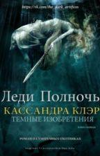 Леди Полночь by Lerasukhoruchenko19