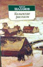 Колымские рассказы  by julekkk