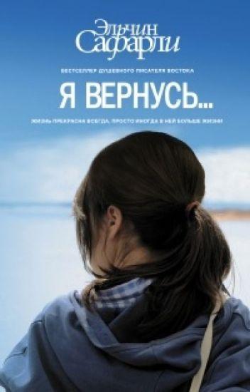 Эльчин Сафарли- Я вернусь