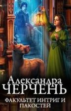 Факультет Интриг И Пакостей:Три Флакона Авантюры  by Vasilisanada