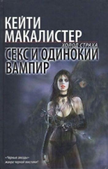 Секс и одинокий вампир.