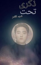 ذكرى تحت ضوء القمر♥ (EXO) by ManaExolover