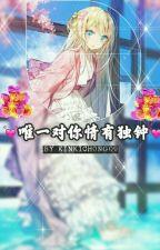 唯一对你独有情钟 by kinkichong9
