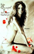 Игры Вампиров 2. Долг и желания.  by malenkaya_dryan