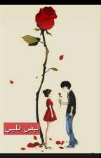 نبض قلبي  by rewayat_nemo