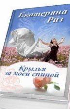 Крылья за моей спинойРиз Екатерина by dinka11