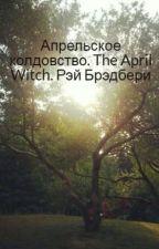 Апрельское колдовство. The April Witch. Рэй Брэдбери by HomaLida