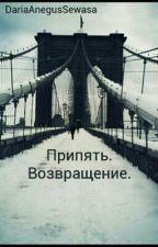 Припять. Возвращение. by _Seryogina_