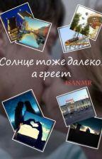 Солнце тоже далеко, а греет / TheBrianMaps / Макс Тарасенко [РЕДАКТИРУЕТСЯ] by isanmr