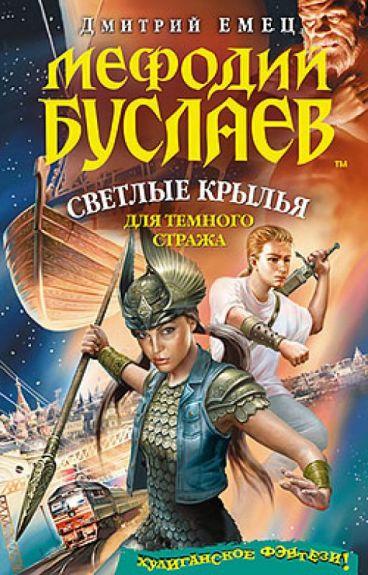 """Мефодий Буслаев """"Светлые крылья для темного стража"""". Автор: Дмитрий Емец"""