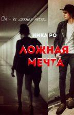 Ложная мечта (Mband) by NikaMoskalchuk