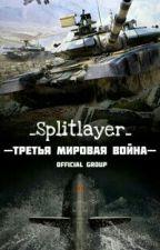 3 Мировая Война. by _Splitlayer_