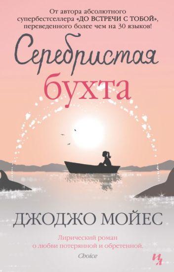 """Джоджо Мойес """"Серебристая бухта"""""""