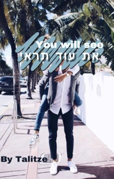 You will see-את עוד תראי