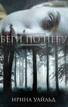 Беги По Небу by VERSACE-CHANEL