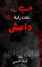 حب تحت راية * الدولة الاسلامية * ( داعش ) by asooma-hd