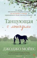 Танцующая с лошадьми. Джоджо Мойес. [Полная версия] by PaiTalk