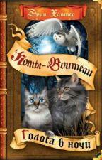 Коты-Воители. Голоса в Ночи by ElviraMJ777