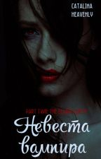 Невеста вампира  (книга вторая) by CatalinaHeave