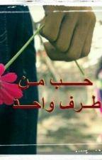 أصعب حب هو الحب من طرف واحد  by KarimGamal1