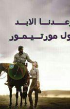 موعدنا الابد كارول مورتيمر روايات احلام by ammm123
