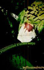 Бен Утопленник В Моём Мире. by nastya14makarova