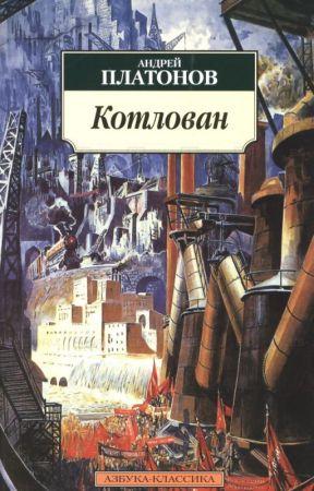 """А.Платонов - """"Котлован"""" by Sevvernaya"""