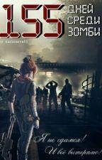 155 дней среди зомби. by nurkenova02