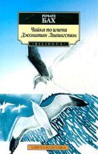 Чайка по имени Джонатан Ливингстон [Ричард Бах] by k0balt
