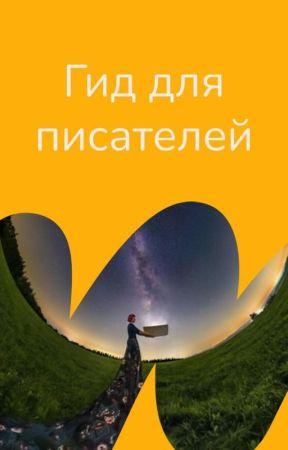 Гид для писателей by AmbassadorsRU