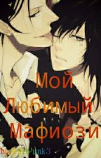 Мой Любимый Мафиози by FoxPunk3