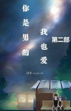 Cậu là nam, tôi vẫn yêu (Phần 2) ♂ 你是男的,我也爱 (第二部) ♂ Angelina by chengfeng