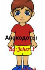 Лучшие анекдоты) by Joker_t