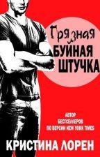 Грязная Буйная Штучка by Nytsa2936