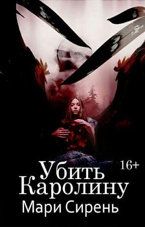 Убить Каролину (16+) by VedDid
