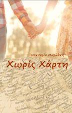 Χωρίς Χάρτη (βιβλίο 1) by NektariaMarkakis
