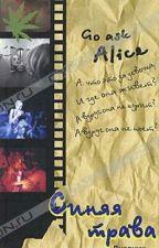 «Синяя трава. Дневник пятнадцатилетней наркоманки» by liberty_skut